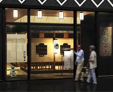 鰻う おか冨士 名古屋のひつまぶし・うなぎ料理専門店の外観