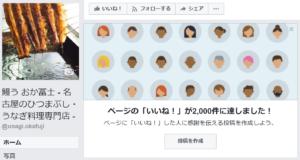 鰻う おか冨士 - 名古屋のひつまぶし・うなぎ料理専門店 -でFacebookいいね数2000件