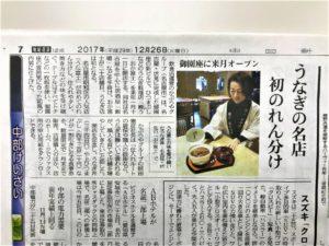 鰻う おか冨士 - 名古屋のひつまぶし・うなぎ料理専門店 -中日新聞様にご掲載